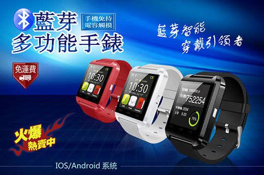 每入只要498元起,即可享有最新版彩屏觸摸通話藍芽多功能手錶〈一入/二入/四入/八入,顏色可選:黑/白/紅