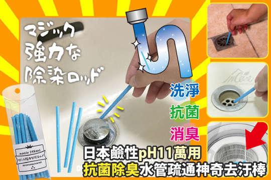 每支只要8元起,即可享有日本鹼性pH11萬用抗菌除臭水管疏通神奇去汙棒〈24支/48支/96支/144支/192支/240支〉