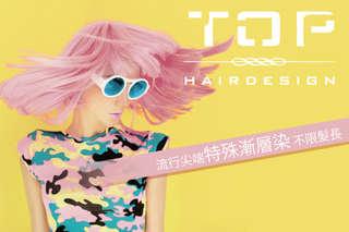 只要499元起,即可享有【TOP Hair Design】A.O\\\'right歐萊德造型洗剪專案 / B.頂級萊雅質感染髮專案(不限髮長) / C.流行尖端特殊設計染髮專案(不限髮長)