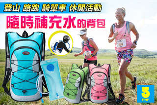 每入只要799元起,即可享有可以喝水的背包-運動騎乘水袋後背包〈任選一入/二入/三入/四入,顏色可選:黑色/藍色/綠色/粉色〉