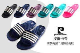 【皮爾卡登】新款乾濕二用防滑拖鞋,柔軟輕盈的大底,質輕柔軟且富彈性,簡約百搭的風格,讓你怎麼搭怎麼好看、隨便踩了就出門!