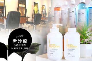 只要1399元,即可享有【尹沙龍】A.Z.one醇香系列質感染髮 / B.質感Q彈燙髮專案