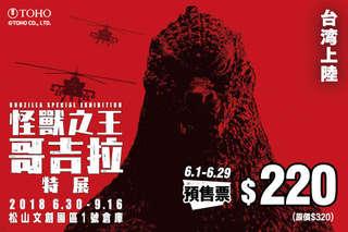 只要220元,即可享有【怪獸之王 哥吉拉特展】單人預售票一張