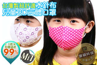 【藍鷹牌-水針布3D立體兒童版(約6-10歲)口罩】三層式過濾構造,幫你有效阻隔空氣髒汙!給家人最好的保護!