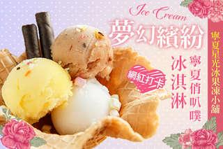 只要19元起,即可享有【寧夏星光冰果凍小舖】寧夏俏叭噗冰淇淋 A.單純小情人冰淇淋二球 / B.夢幻繽紛網紅打卡冰淇淋三球