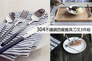 每組只要299元起,即可享有304不鏽鋼西餐餐具刀叉3件組(主餐刀 主餐叉 主餐勺)〈一組/二組/四組/六組/八組/十組〉