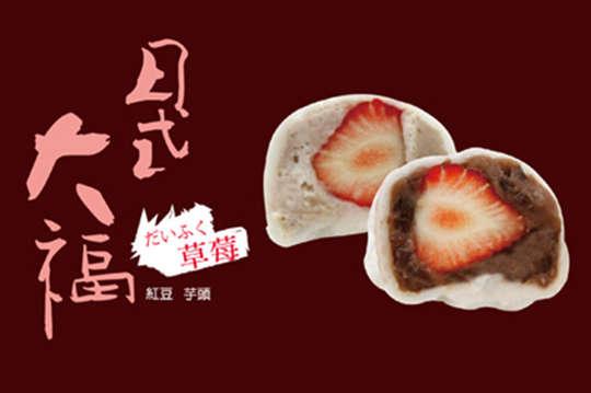 每顆只要31元起,即可享有【巴特里】日式草莓大福〈7顆/14顆/28顆/42顆,口味可選:紅豆草莓/鮮芋草莓〉