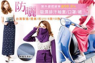 每入只要85元起,即可享有台灣製防曬吸濕排汗抗UV護頸口罩/護指袖套〈任選1入/2入/3入/6入/10入/15入/20入,口罩顏色可選:黑色/蜜桃/深紫/深藍/深灰/藍紫,袖套顏色可選:黑色/蜜桃/深紫/深藍/深灰/藍紫〉