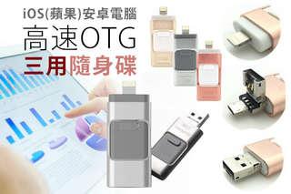 只要749元起,即可享有iOS(蘋果)安卓電腦高速OTG三用隨身碟16g/32g/64g等組合,多種顏色可選