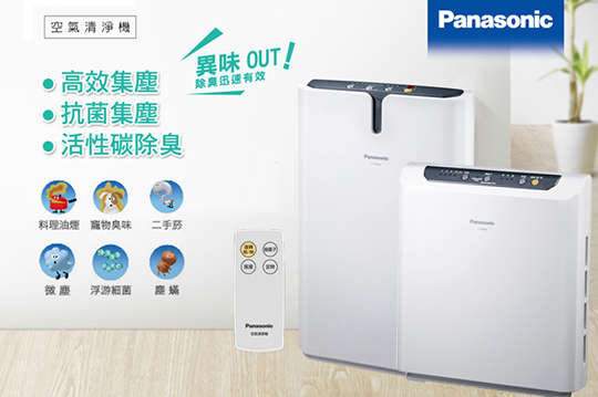 只要2111元起,即可享有雙11搶購國際牌【Panasonic】(適用3坪/4坪/5坪)台灣製負離子空氣清淨機一台,均一年保固