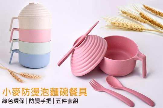每組只要119元起,即可享有環保小麥防燙手把碗蓋泡麵碗餐具五件組〈任選1組/2組/4組/6組/8組/10組/12組/16組,顏色可選:粉/米/藍/綠〉