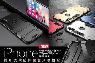 每入只要129元起,即可享有隱形支架防摔全包式iphone手機殼〈任選1入/2入/4入/6入/8入/12入,型號可選:iphone6(6S)/iphone6plus(6S plus)/iphone7(8)/iphone7plus(8plus)/iphoneX,顏色可選:玫瑰紅/深空灰/玫瑰金/氣質銀/土豪金/海軍藍/鑽石藍/酷炫黑〉