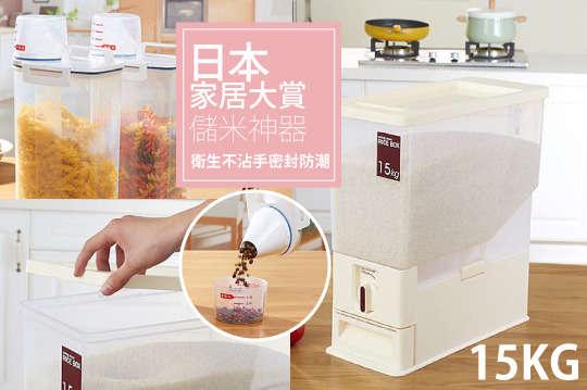 只要258元起,即可享有日本家居大賞-衛生不沾手密封防潮量米(儲米神器)2KG/15KG等組合