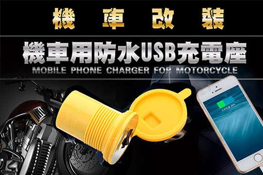 每入只要149元起,即可享有機車改裝-機車用防水USB充電座(1.5A輸出)〈任選1入/2入/4入/8入/16入,顏色可選:黑/紅/藍/綠/紫/黃〉
