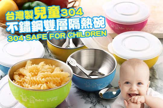 每入只要84元起,即可享有台灣製兒童304不鏽鋼雙層隔熱碗(附304不鏽鋼湯匙)〈2入/4入/8入/12入,顏色可選:藍色/粉紅色/黃色/綠色〉