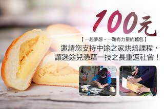 100元【一起夢想-一顆有力量的麵包】邀請您支持中途之家烘焙課程,讓迷途兒憑藉一技之長重返社會!