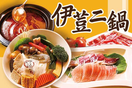 只要139元起,即可享有【伊荳二鍋】A.單人鍋物套餐 / B.雙人鍋物套餐