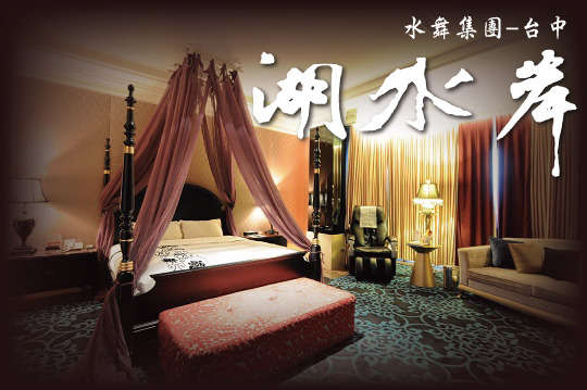 只要780元,即可享有【台中-湖水岸汽車旅館】平假日通用休息專案〈蝶舞A套房平日4H/假日3H休息一次〉