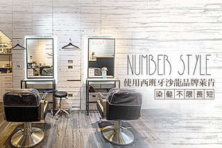 只要499元起,即可享有【Number style】A.柔順水亮深層護髮專案 / B.西班牙美髮沙龍品牌萊肯光澤染髮專案(不限髮長)