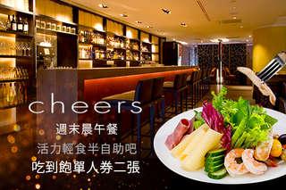 每人只要999元,即可享有【台北君悅酒店-Cheers】週末晨午餐半自助吧吃到飽單人券