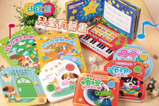 只要199元起,即可享有【球球館】小小鋼琴家/會發出聲音的書/好寶寶翻翻聲音書等組合