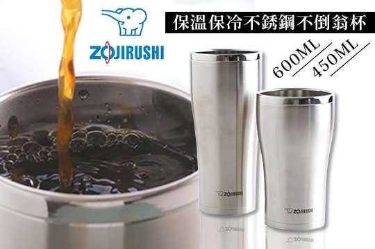 只要599元起,即可享有【象印ZOJIRUSHI】保溫保冷不鏽鋼不易倒杯(450ML/600ML)等組合