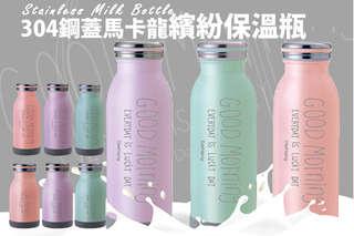 只要299元起,即可享有304鋼蓋馬卡龍繽紛保溫瓶260ml/350ml/450ml〈一入/二入/四入,顏色可選:粉/紫/綠〉