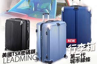 只要1320.5元起,即可享有【Leadming】第二代城市線條-美國TSA密碼鎖可加大行李箱(尺寸:20吋/24吋/28吋)等組合,顏色可選:藏青藍/冰鑽藍/鋼鐵灰,GHIJ方案每組限選同顏色