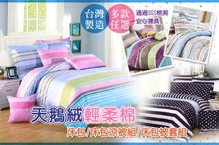 只要319元起,即可享有台灣製造天鵝絲柔棉-床包/床包薄被套/床包涼被(單人/雙人/雙人加大)一組,款式可選:春日物語/炫彩慶典/圓葉微舞/紫汐佳人/浮世年華/時光流年/繽紛特調/藍色革命/甜蜜小熊