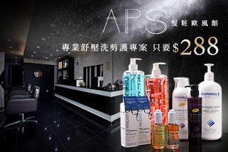只要288元起,即可享有【A.P.S髮粧歐風館】A.舒壓洗剪改造專案 / B.頭皮清爽深層養護洗髮