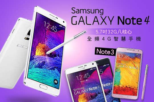 只要7999元起(免運費),即可享有【Samsung三星】GALAXY Note3 5.7吋4G LTE智慧型手機16G/Note4 5.7吋32G八核心全頻4G智慧手機任選一入,Note3顏色可選:白/黑/粉,Note4顏色可選:黑/白,福利品
