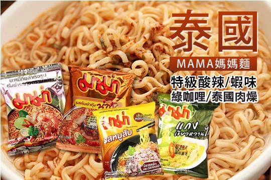 每包只要9元起,即可享有泰國MAMA媽媽麵〈任選30包/60包/90包/150包,口味可選:特級酸辣/蝦味/綠咖哩湯麵/泰國肉燥〉