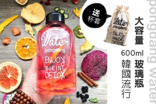 每入只要135元起,即可享有韓國流行大容量600ML玻璃瓶(附布袋)〈1入/2入/4入/6入/8入/10入/12入〉