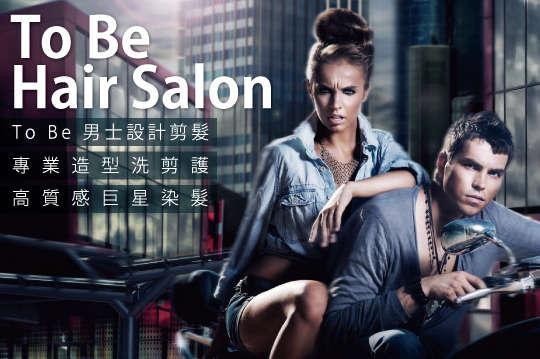 只要149元起,即可享有【To Be Hair Salon】A. To Be 男士設計剪髮 / B.專業造型洗剪護 / C.高質感巨星染髮(不限髮長)