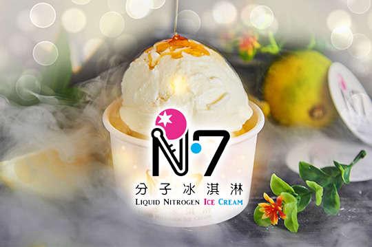 只要67元起,即可享有【N7分子冰淇淋】A.零下196度的滋味-分子冰淇淋(單份) / B.零下196度的滋味-分子冰淇淋(雙份)
