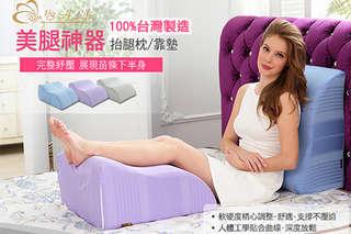 每入只要990元起,即可享有【1/3 A Life】100%台灣製多功能美腿神器抬腿靠墊枕〈一入/二入,顏色可選:紫/灰/藍〉