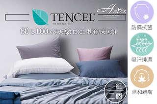 只要117元起,即可享有60支100%純天絲TENCL枕套/床包組-(雙人/雙人加大)等組合,多種顏色可選