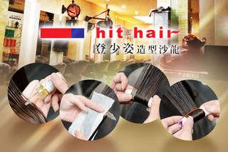 只要333元起,即可享有【hit hair登少姿造型沙龍】A.hit hair 精緻洗剪 / B.髮色美麗無限 / C.玩美造型變髮