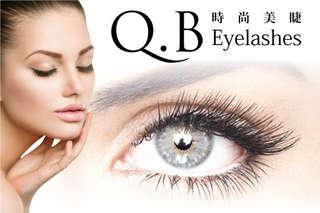 無敵的濃、黑、長,不管走到哪裡都是大家的目光焦點!【Q.B時尚美睫】讓女人變身人見人愛的超級發電機,一眨眼一回眸都迷人不已~