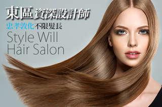 只要299元起,即可享有【Style Will Hair Salon】A.東區經典男仕洗剪專案 / B.西班牙專業髮品時尚質感染髮專案(不限髮長) / C.日本人氣縮時溫塑燙專案(不限髮長)