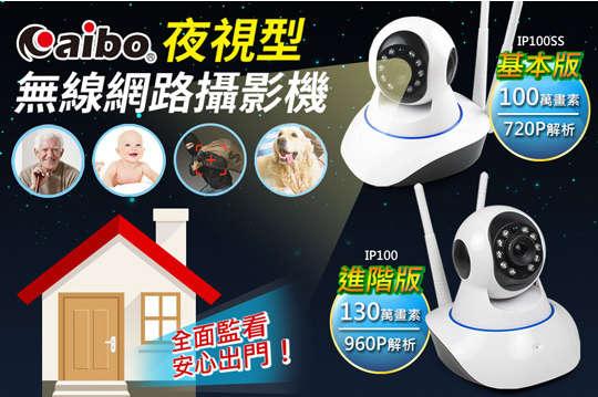 只要1390元起,即可享有aibo IP100SS基本版(100萬畫素/720P解析)/aibo IP100進階版(130萬畫素/960P解析)紅外線夜視型無線網路攝影機〈一入/二入/三入〉