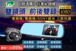 只要899元起,即可享有【錄透攝】LR10S(單鏡頭/雙鏡頭) 1080P 4.3吋後視鏡行車紀錄器/S99 PLUS-SONY Exmor 感光鏡頭行車紀錄器等組合,原廠保固一年