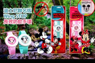 每入只要79元起,即可享有韓國迪士尼Disney長效防蚊手環/防蚊扣〈4入/8入/16入/32入/48入,款式可選:米奇/米妮〉