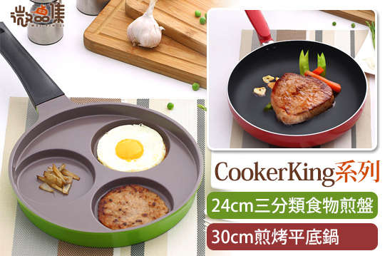只要530元起,即可享有【微品集】CookerKing系列24cm三分類食物煎盤/30cm煎烤平底鍋等組合