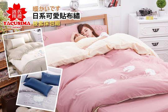 只要780元起,即可享有【日本濱川佐櫻】日系貼布繡設計-被套床包單人三件組/雙人四件組/雙人加大四件組〈一組/二組,多種花色可選〉