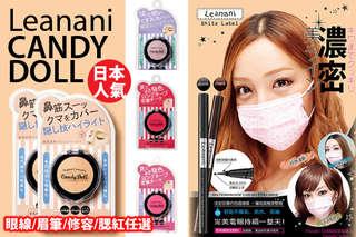 只要280元起,即可享有【日本Leanani】眉彩筆/眼線筆 / 【日本CANDY DOLL】腮紅/修容餅/蜜粉/遮瑕膏等組合,多種款式可選