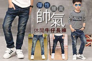 我家的超級小帥哥~就是穿了【帥氣百搭休閒牛仔長褲】~超彈性材質,最適合熱愛歡樂活動的小男孩,每款都有特色各買一件,天天輪流穿不膩~