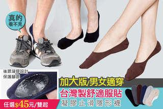 每雙只要45元起,即可享有加大款台灣製男女適用後跟凝膠涼感隱形襪〈任選6雙/9雙/12雙/24雙,顏色可選:黑色/深灰色/咖啡色/深藍色/淺灰色/卡其色〉