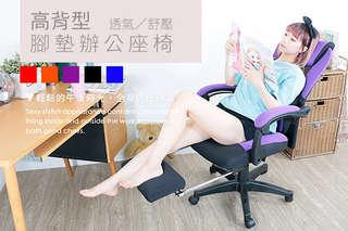只要2570元起,即可享有台灣製造外銷日本高背型透氣舒壓翻轉腳墊辦公座椅(電腦椅)-小護腰/大護腰〈一入,顏色可選:紅/紫/黑/橘/藍〉