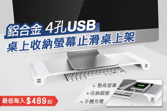 每入只要489元起,即可享有鋁合金4孔USB桌上收納螢幕止滑桌上架〈一入/二入/三入/四入/六入/八入/十入〉
